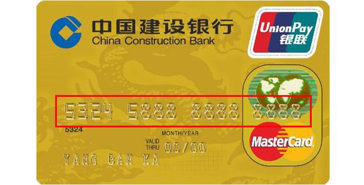 建行洗车卡logo_中国建设银行图片